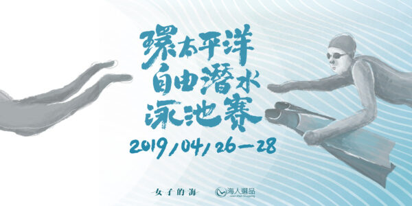 Pacific Rim Cup 2019