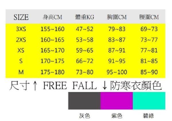 Freefall 尺寸表