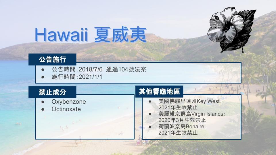 夏威夷防曬禁令