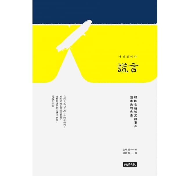 謊言─韓國世越號沉船事件,潛水員的告白
