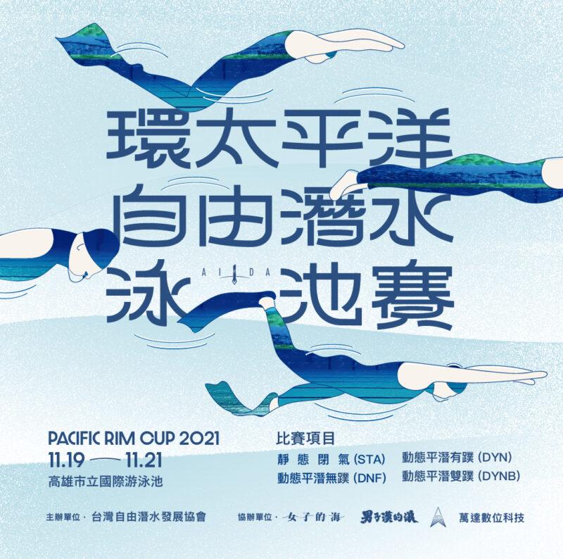 2021 環太平洋自由潛水泳池賽